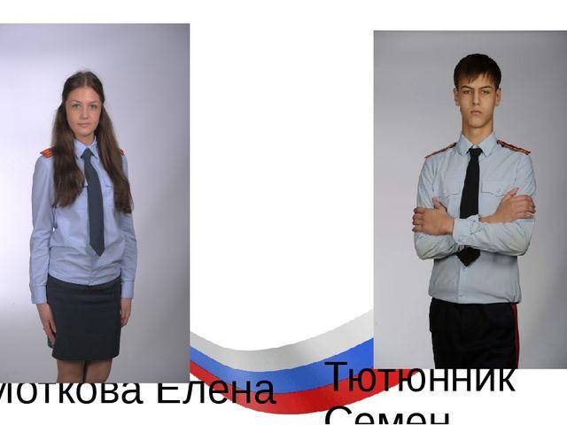 Моткова Елена Тютюнник Семен