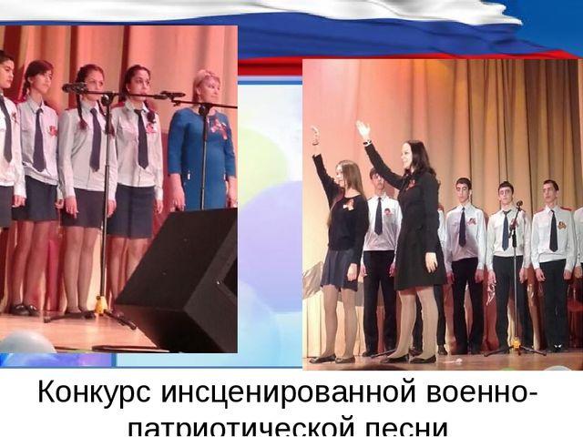 Конкурс инсценированной военно-патриотической песни