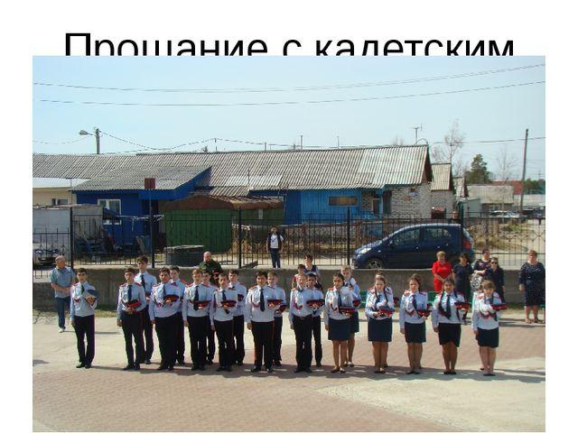 Прощание с кадетским (казачьим) классом