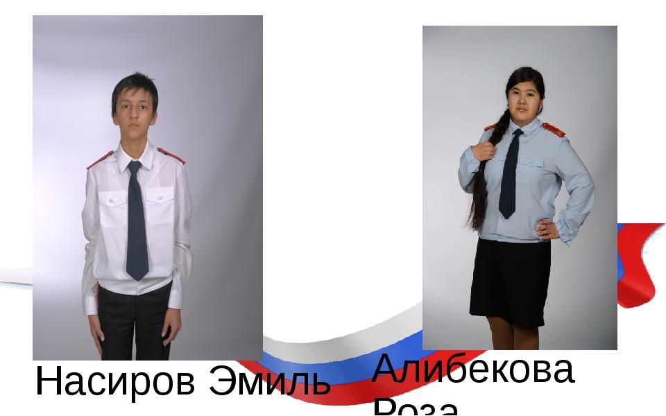 Насиров Эмиль Алибекова Роза