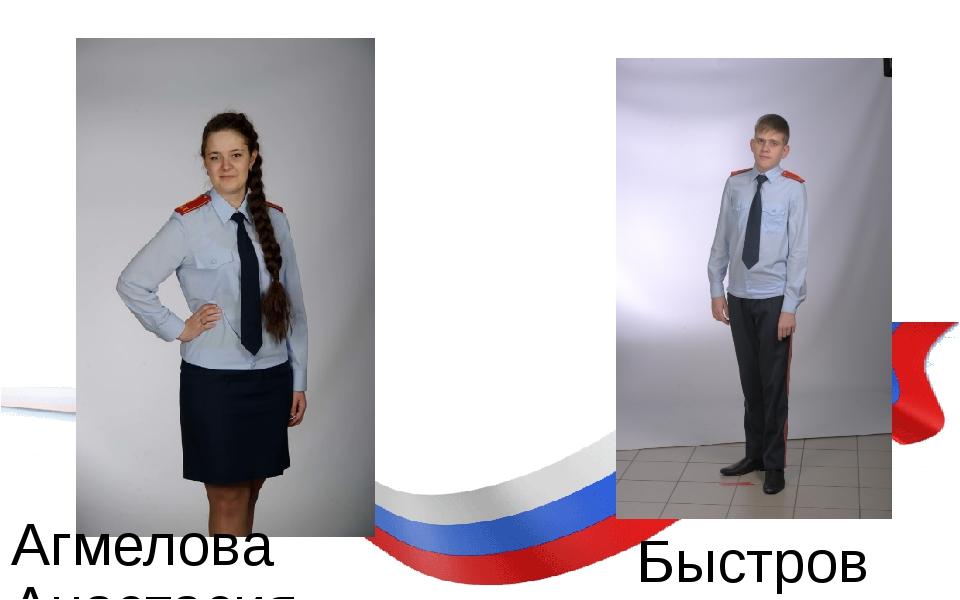 Быстров Михаил Агмелова Анастасия