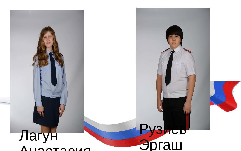 Рузиев Эргаш Лагун Анастасия