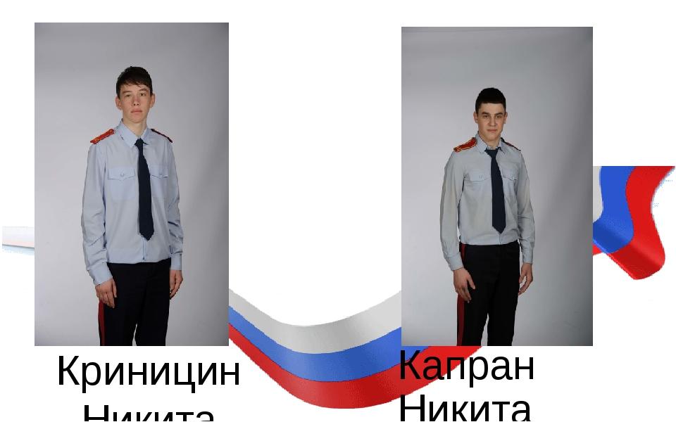 Криницин Никита Капран Никита