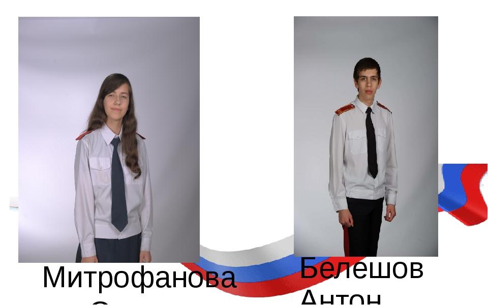 Митрофанова Стелла Белешов Антон