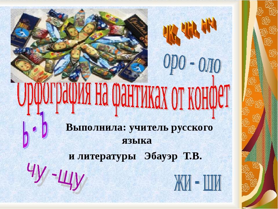 Выполнила: учитель русского языка и литературы Эбауэр Т.В.