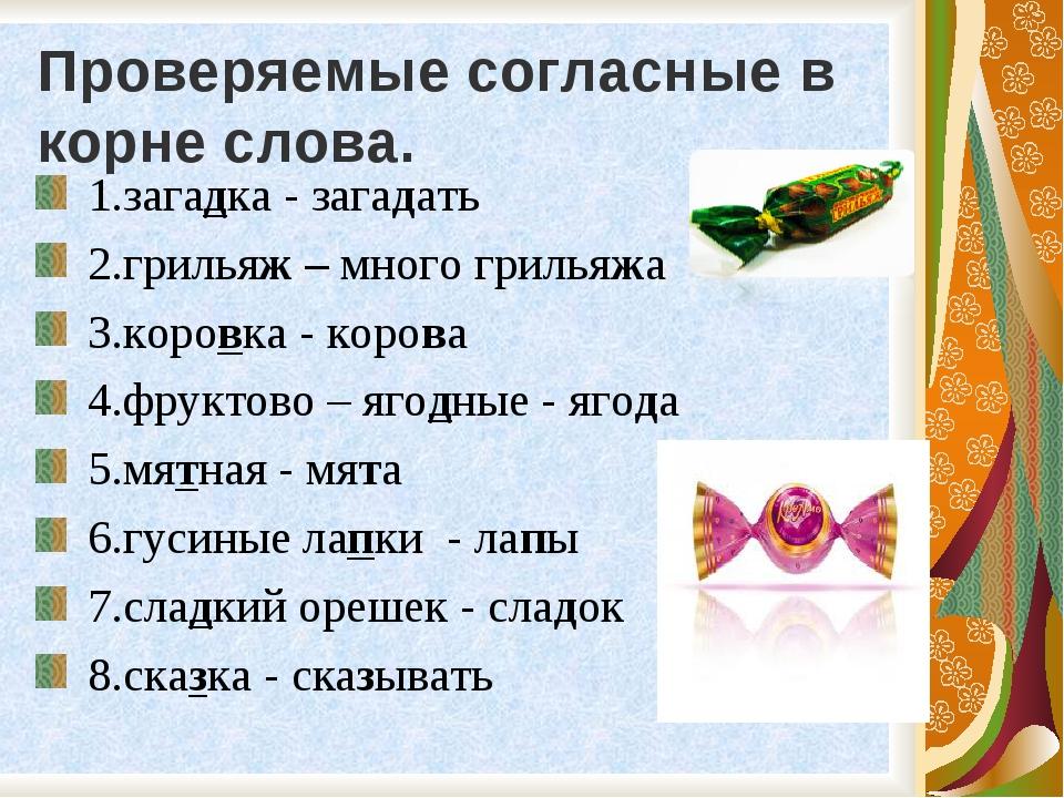 Проверяемые согласные в корне слова. 1.загадка - загадать 2.грильяж – много г...