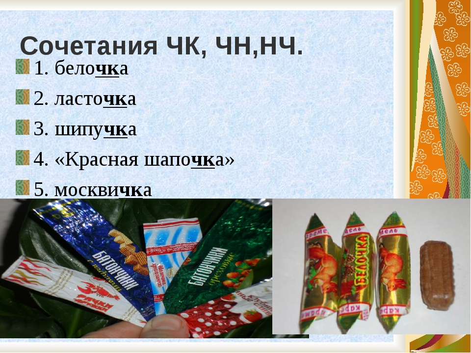 Сочетания ЧК, ЧН,НЧ. 1. белочка 2. ласточка 3. шипучка 4. «Красная шапочка»...