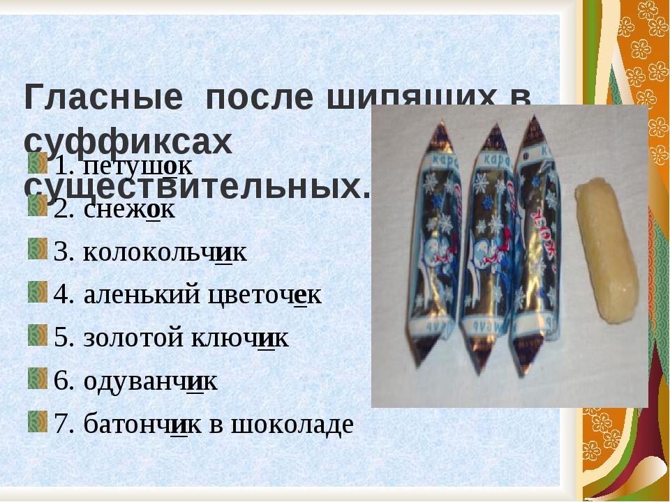 Гласные после шипящих в суффиксах существительных. 1. петушок 2. снежок 3. к...
