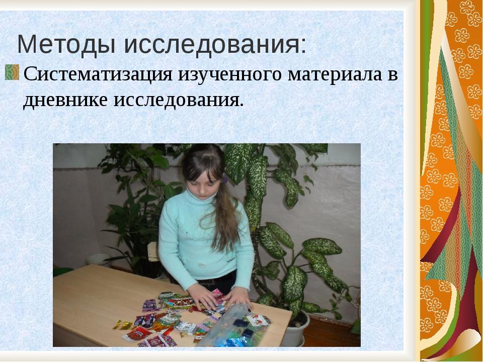 Методы исследования: Систематизация изученного материала в дневнике исследова...