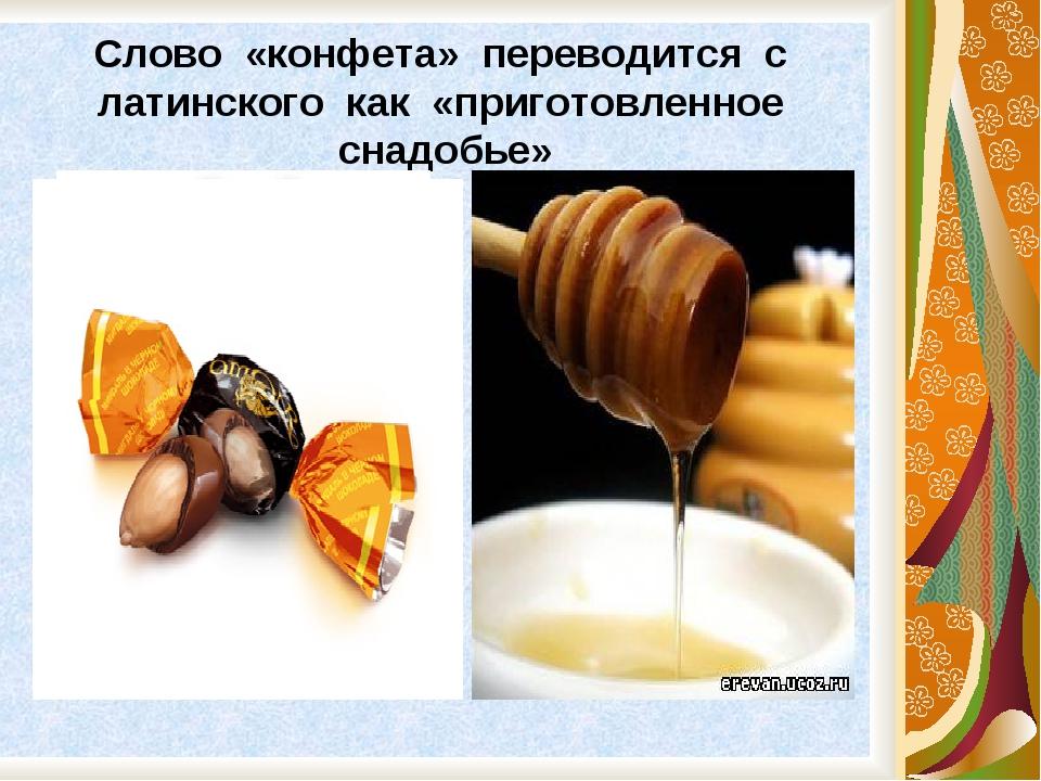 Слово «конфета» переводится с латинского как «приготовленное снадобье»