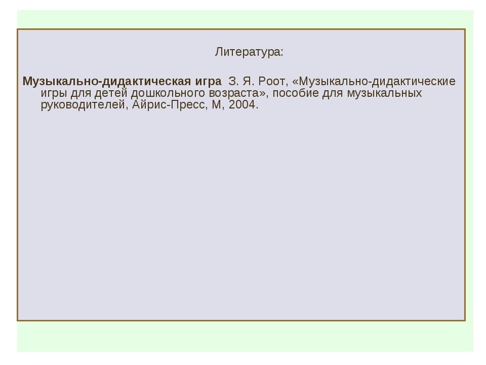 Литература: Музыкально-дидактическая игра З. Я. Роот, «Музыкально-дидактичес...