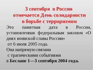 3 сентября в России отмечается День солидарности в борьбе с терроризмом Это п