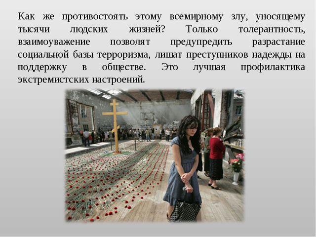 Как же противостоять этому всемирному злу, уносящему тысячи людских жизней? Т...