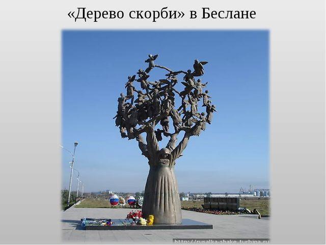 «Дерево скорби» в Беслане