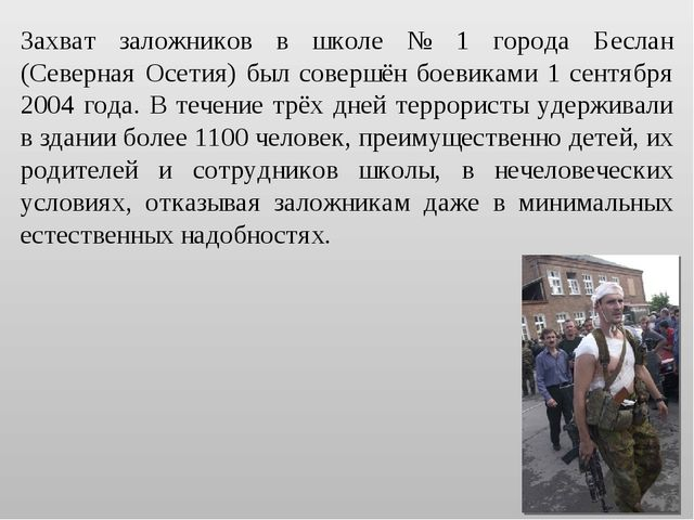 Захват заложников в школе № 1 города Беслан (Северная Осетия) был совершён бо...