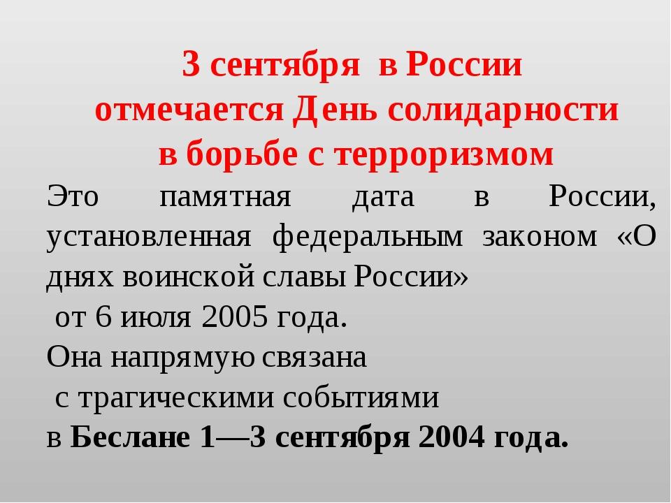 3 сентября в России отмечается День солидарности в борьбе с терроризмом Это п...