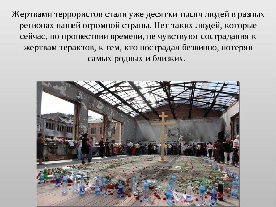 Жертвами террористов стали уже десятки тысяч людей в разных регионах нашей ог...