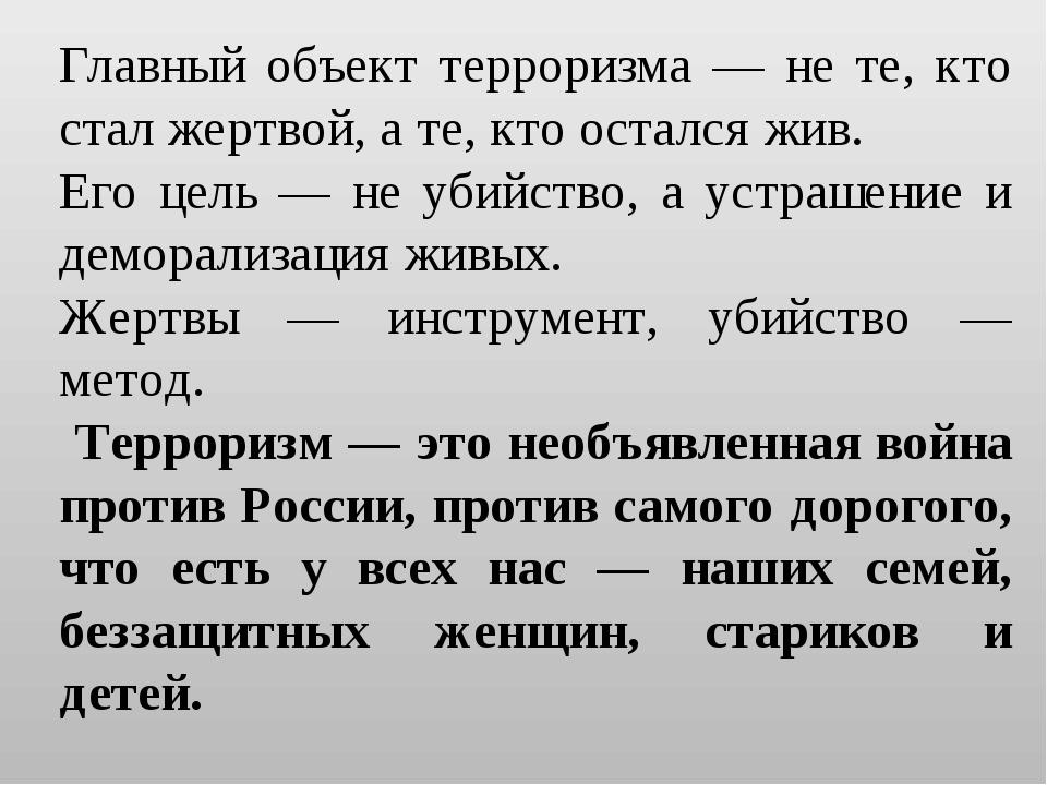 Главный объект терроризма — не те, кто стал жертвой, а те, кто остался жив. Е...