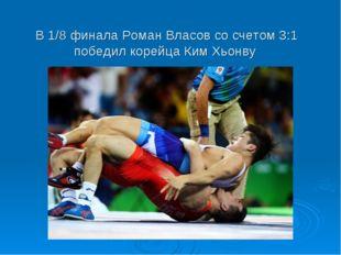В 1/8 финала Роман Власов со счетом 3:1 победил корейца Ким Хьонву