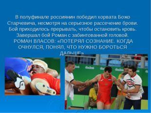 Вполуфинале россиянин победил хорвата Божо Старчевича, несмотря насерьезное