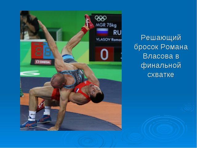 Решающий бросок Романа Власова в финальной схватке