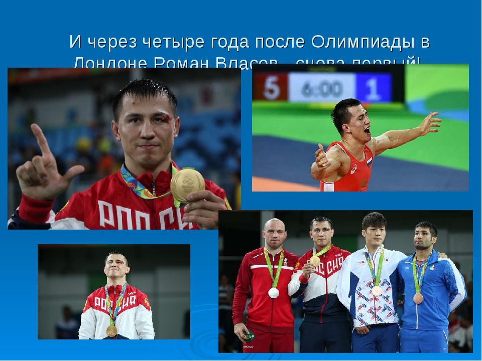 И через четыре года после Олимпиады в Лондоне Роман Власов - снова первый!