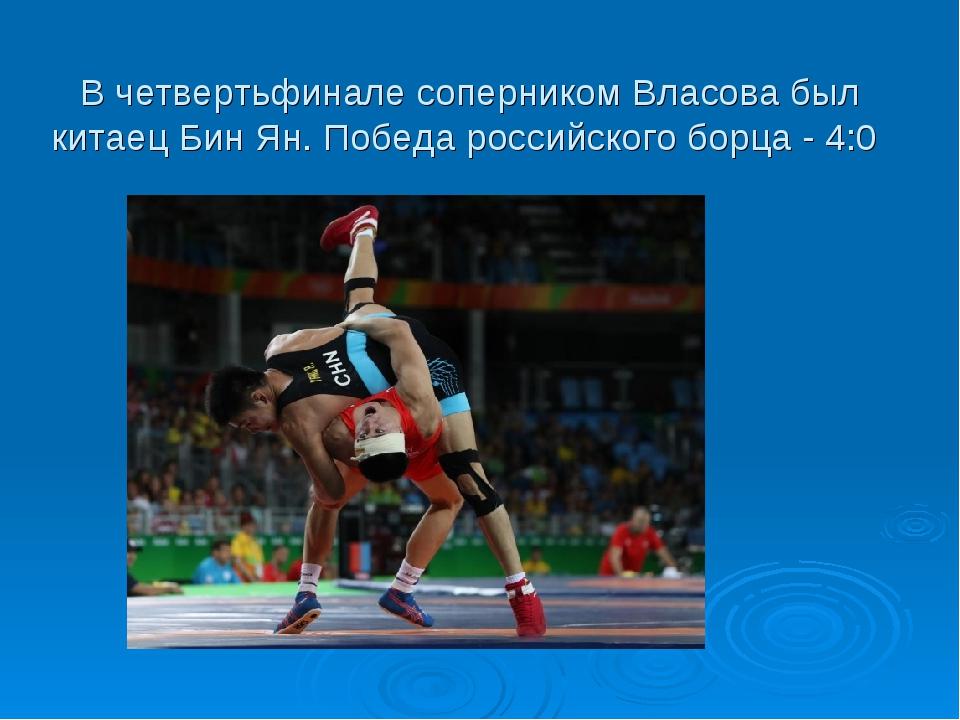 В четвертьфинале соперником Власова был китаец Бин Ян. Победа российского бор...