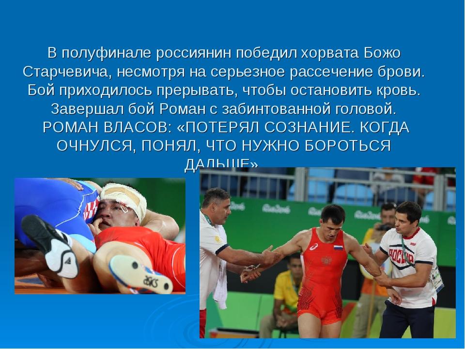 Вполуфинале россиянин победил хорвата Божо Старчевича, несмотря насерьезное...