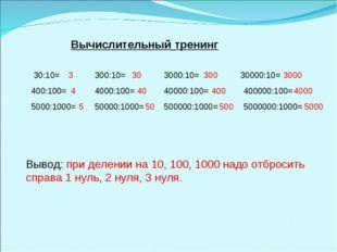 Вычислительный тренинг 30:10= 400:100= 5000:1000= 300:10= 4000:100= 50000:100