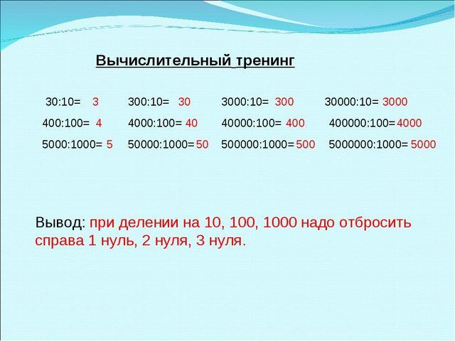 Вычислительный тренинг 30:10= 400:100= 5000:1000= 300:10= 4000:100= 50000:100...