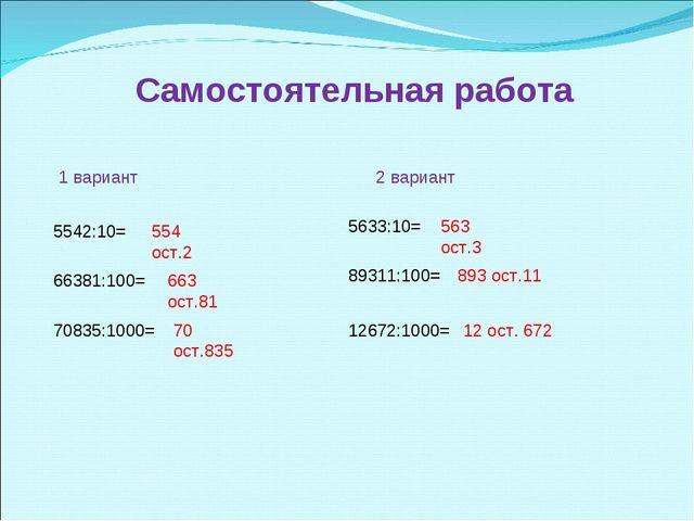 Самостоятельная работа 1 вариант 5542:10= 66381:100= 70835:1000= 2 вариант 56...