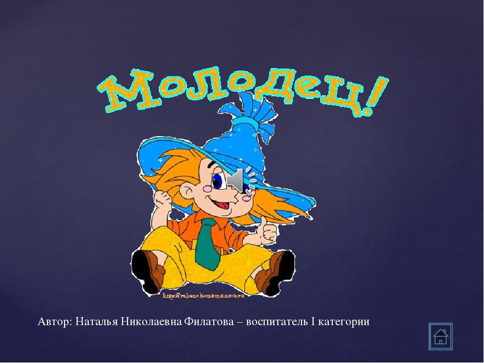 Автор: Наталья Николаевна Филатова – воспитатель I категории