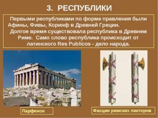3. РЕСПУБЛИКИ Парфенон Первыми республиками по форме правления были Афины, Фи