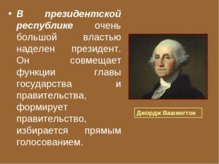 В президентской республике очень большой властью наделен президент. Он совмещ