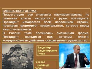 СМЕШАННАЯ ФОРМА. Присутствуют все элементы парламентаризма, но реальная власт