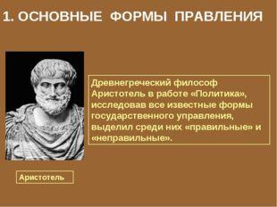 1. ОСНОВНЫЕ ФОРМЫ ПРАВЛЕНИЯ Аристотель Древнегреческий философ Аристотель в р