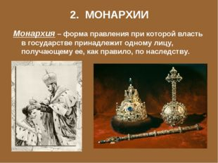 2. МОНАРХИИ Монархия – форма правления при которой власть в государстве прина