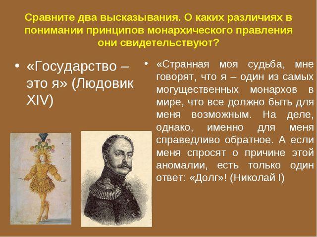 Сравните два высказывания. О каких различиях в понимании принципов монархичес...