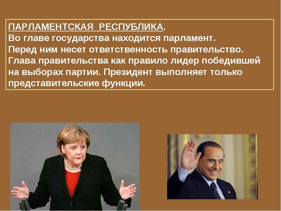ПАРЛАМЕНТСКАЯ РЕСПУБЛИКА. Во главе государства находится парламент. Перед ним...