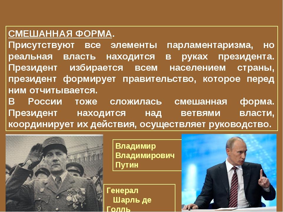 СМЕШАННАЯ ФОРМА. Присутствуют все элементы парламентаризма, но реальная власт...