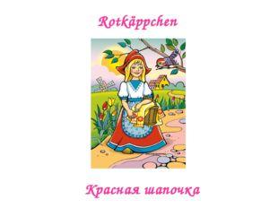 Rotkäppchen Красная шапочка
