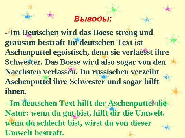 Выводы: - Im Deutschen wird das Boese streng und grausam bestraft Im deutsch...