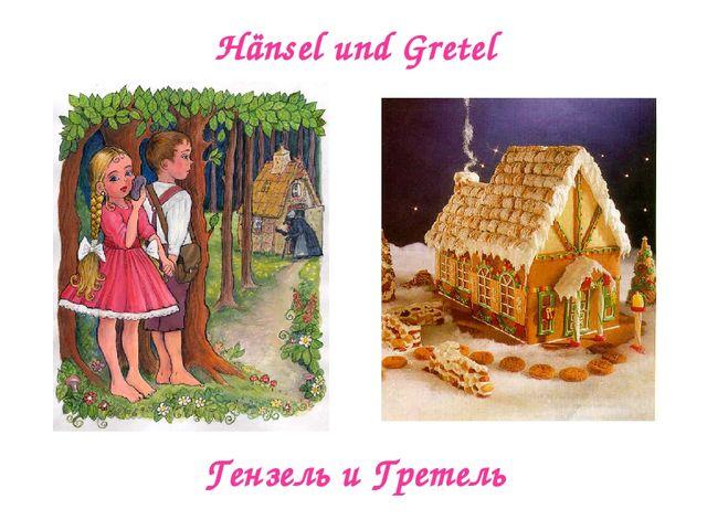 Hänsel und Gretel Гензель и Гретель