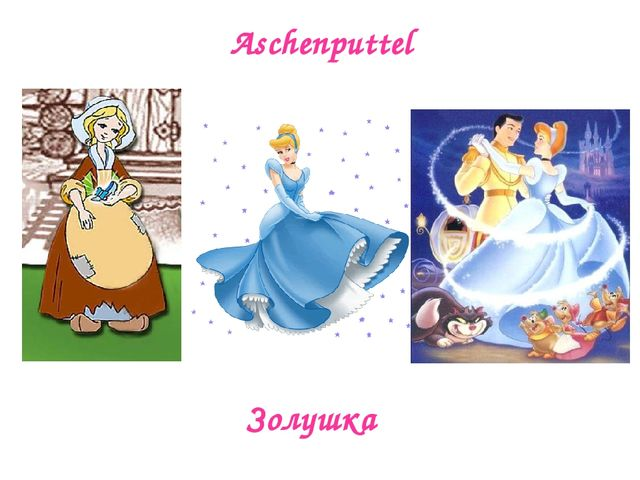 Aschenputtel Золушка