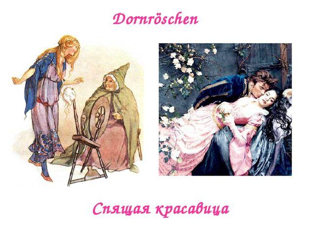 Dornröschen Спящая красавица