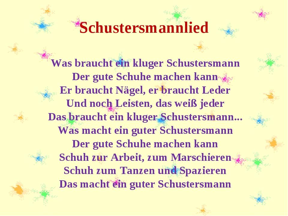 Schustersmannlied Was braucht ein kluger Schustersmann Der gute Schuhe mache...
