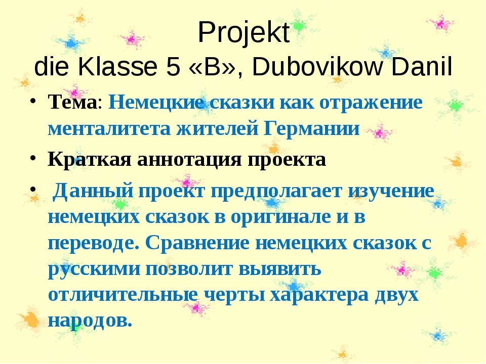 Projekt die Klasse 5 «B», Dubovikow Danil Тема: Немецкие сказки как отражени...