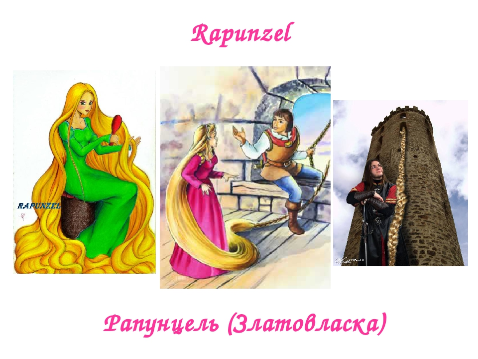 Rapunzel Рапунцель (Златовласка)