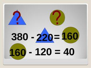 380 - = - 120 = 40 160 160 220