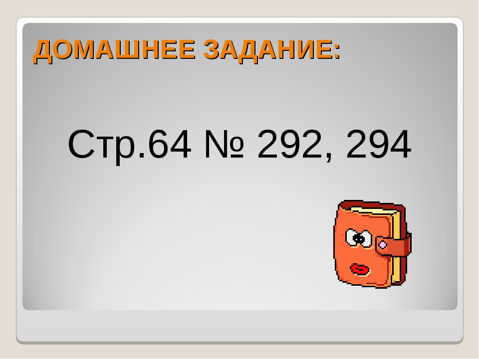 ДОМАШНЕЕ ЗАДАНИЕ: Стр.64 № 292, 294